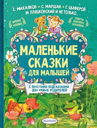 Михалков С.В., Маршак С.Я., Терентьева И.А. - Маленькие сказки для малышей обложка книги