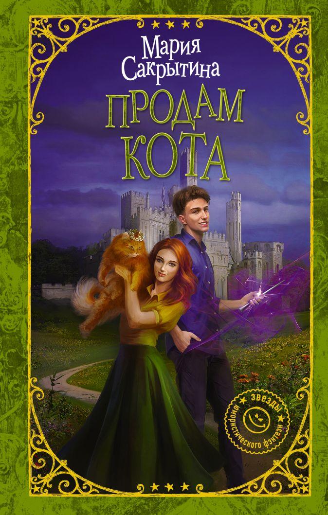 Мария Сакрытина - Продам кота обложка книги