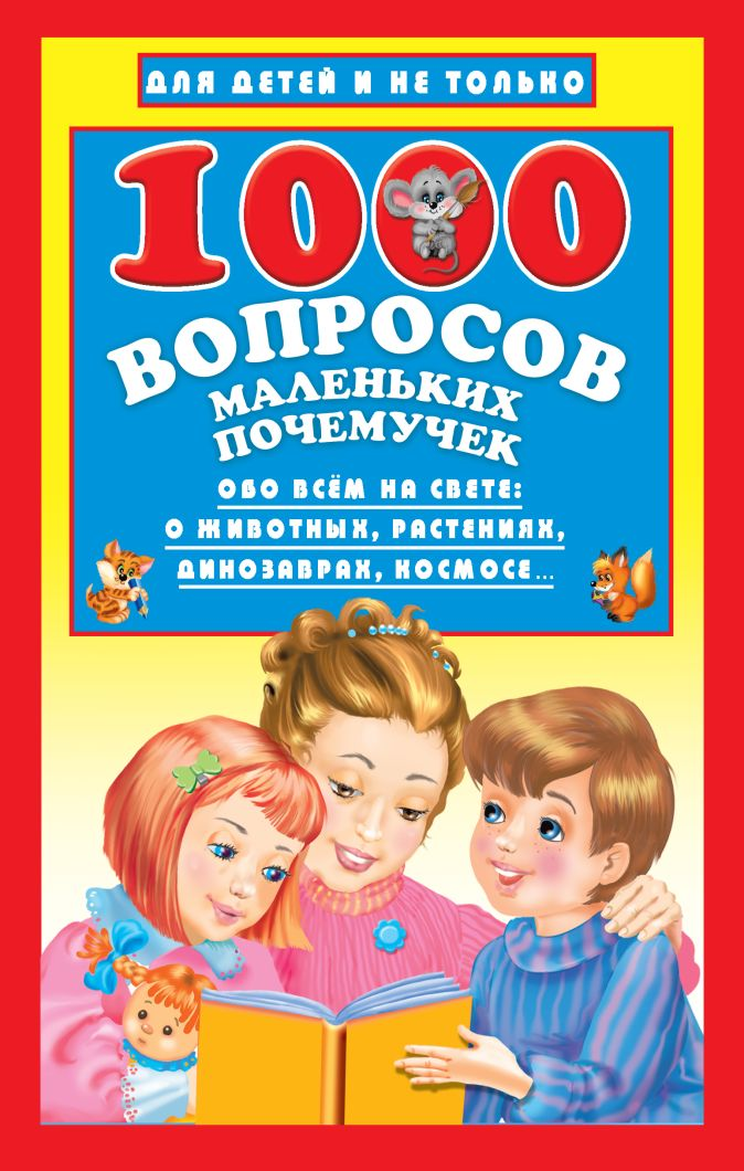 Мякушина Г. В. - 1000 вопросов маленьких почемучек обложка книги