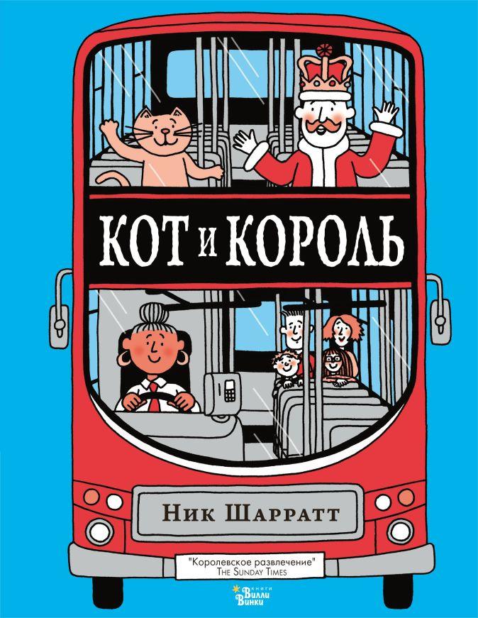 Ник Шарратт - Кот и король обложка книги