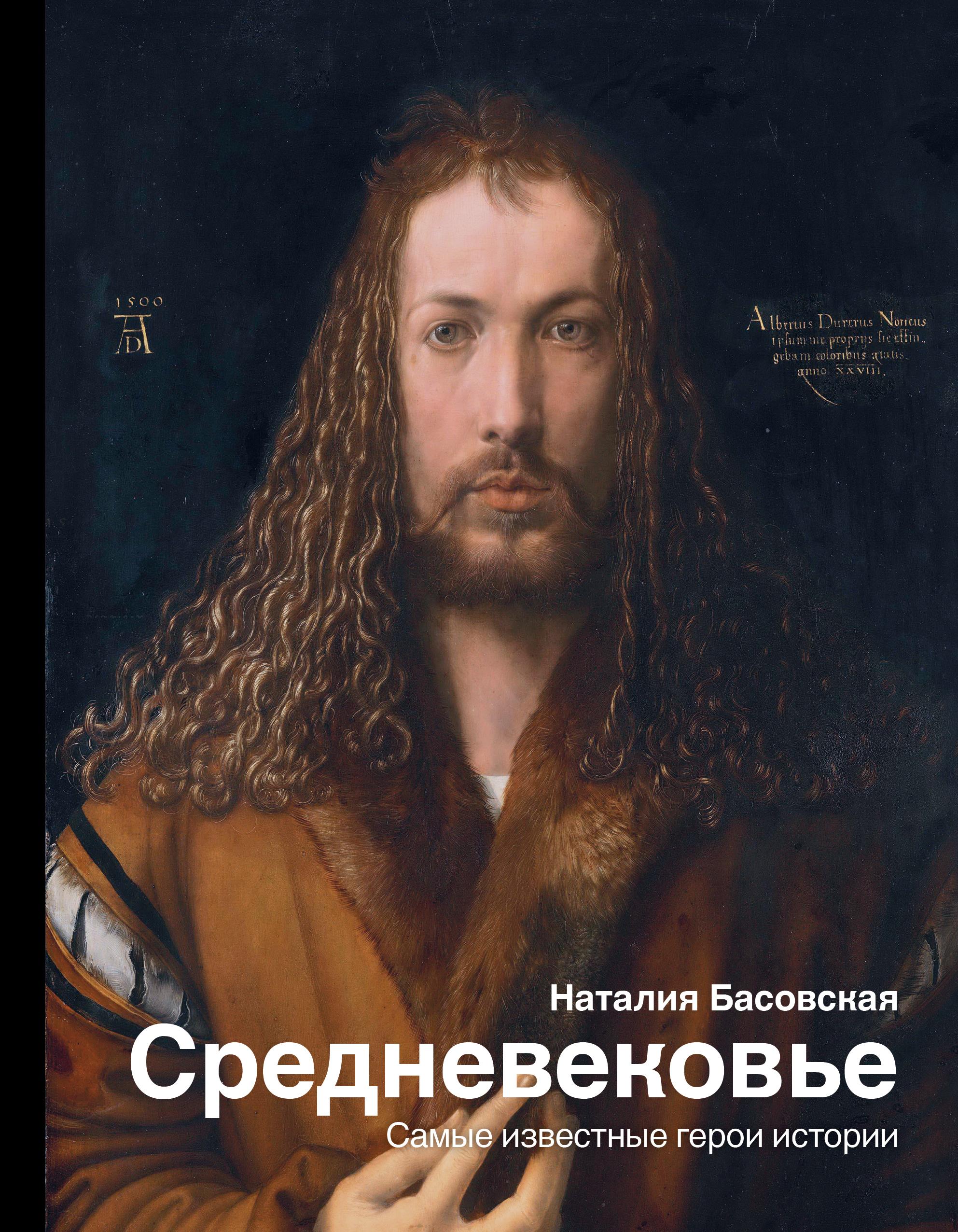 Средневековье: самые известные герои истории ( Басовская Наталия Ивановна  )