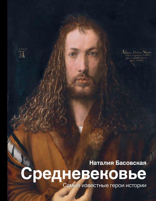 Басовская Наталия Ивановна Средневековье: самые известные герои истории цена и фото
