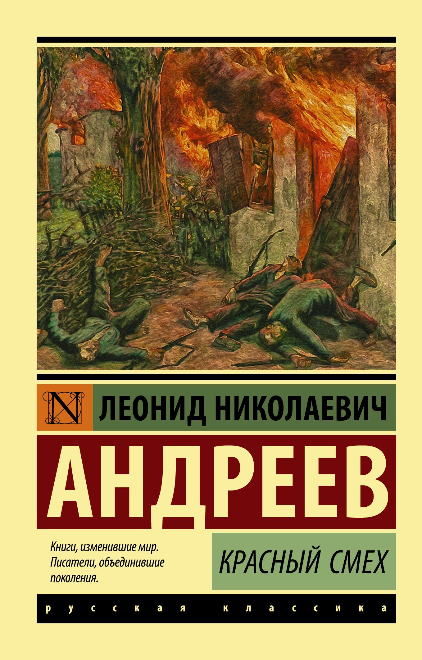Андреев Леонид Николаевич Красный смех