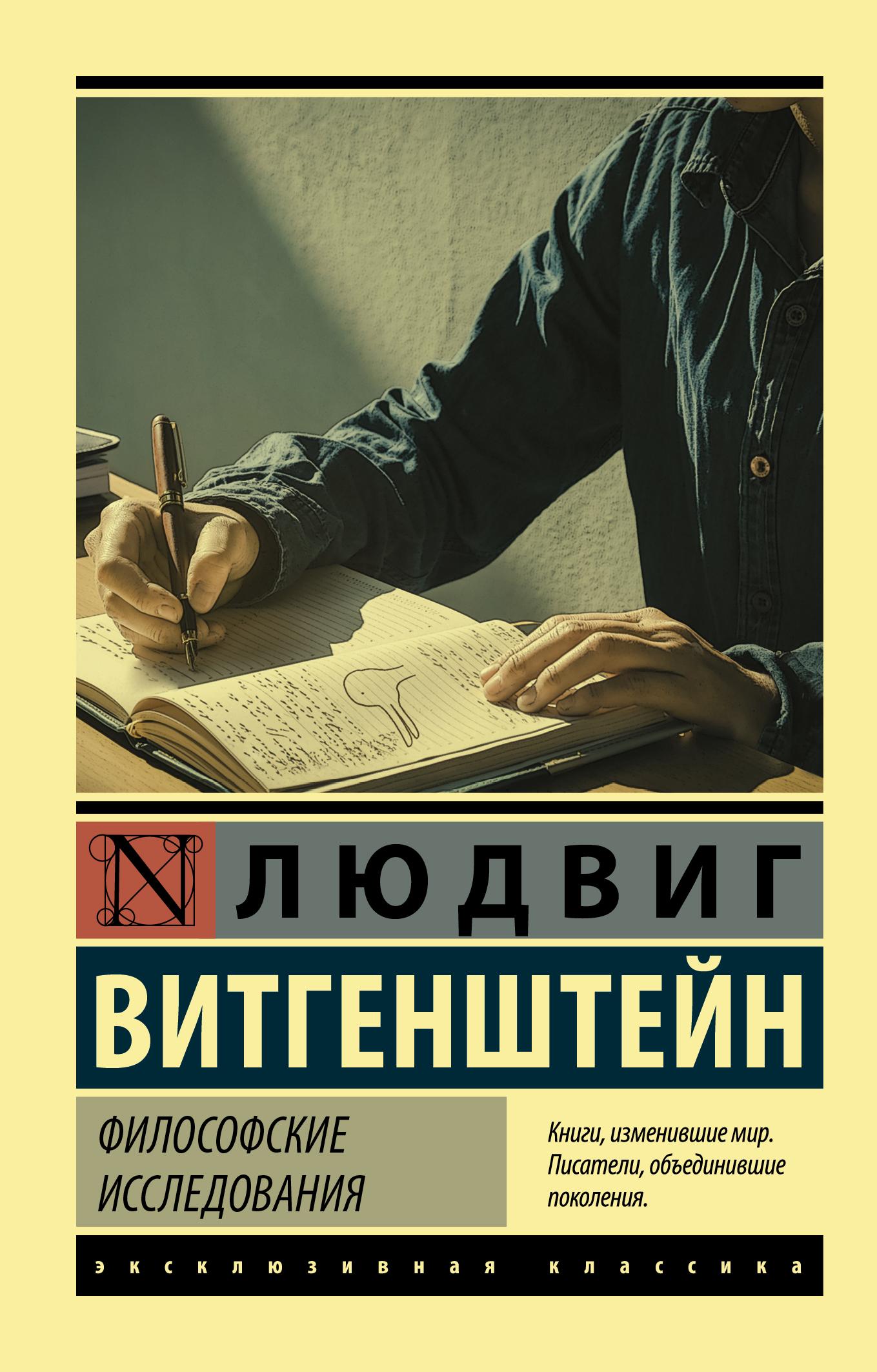 Философские исследования ( Витгенштейн Людвиг  )