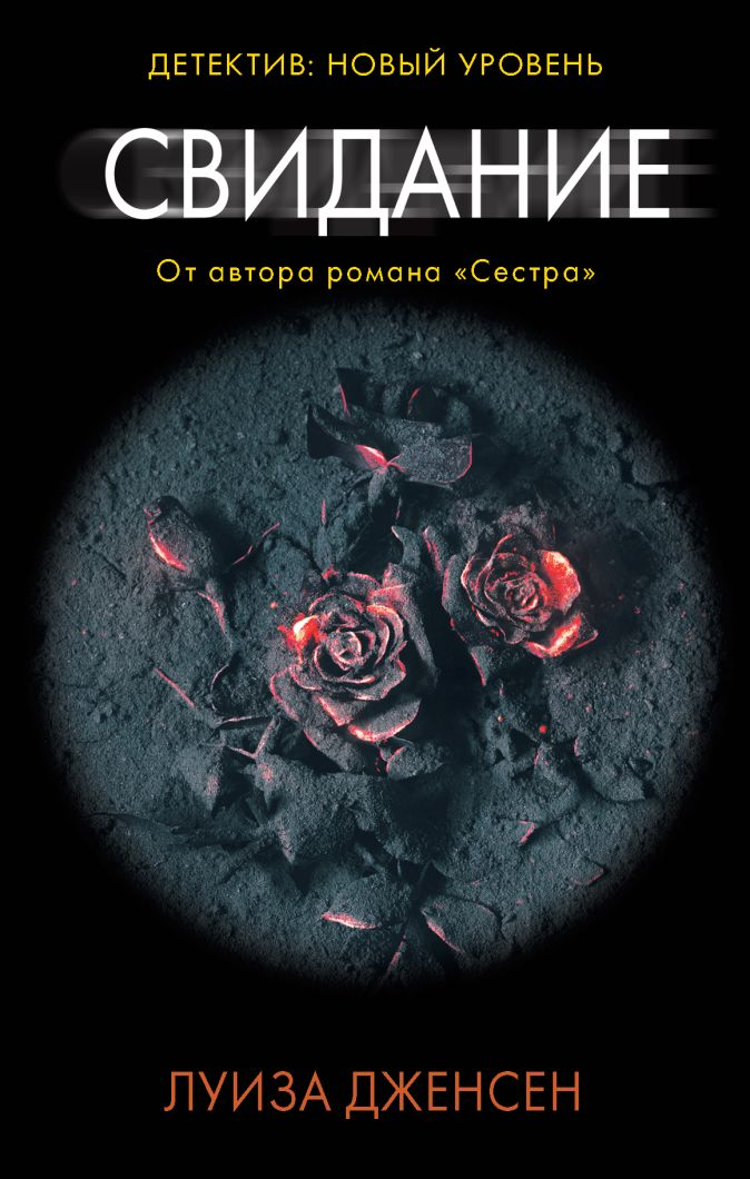 Луиза Дженсен - Свидание обложка книги