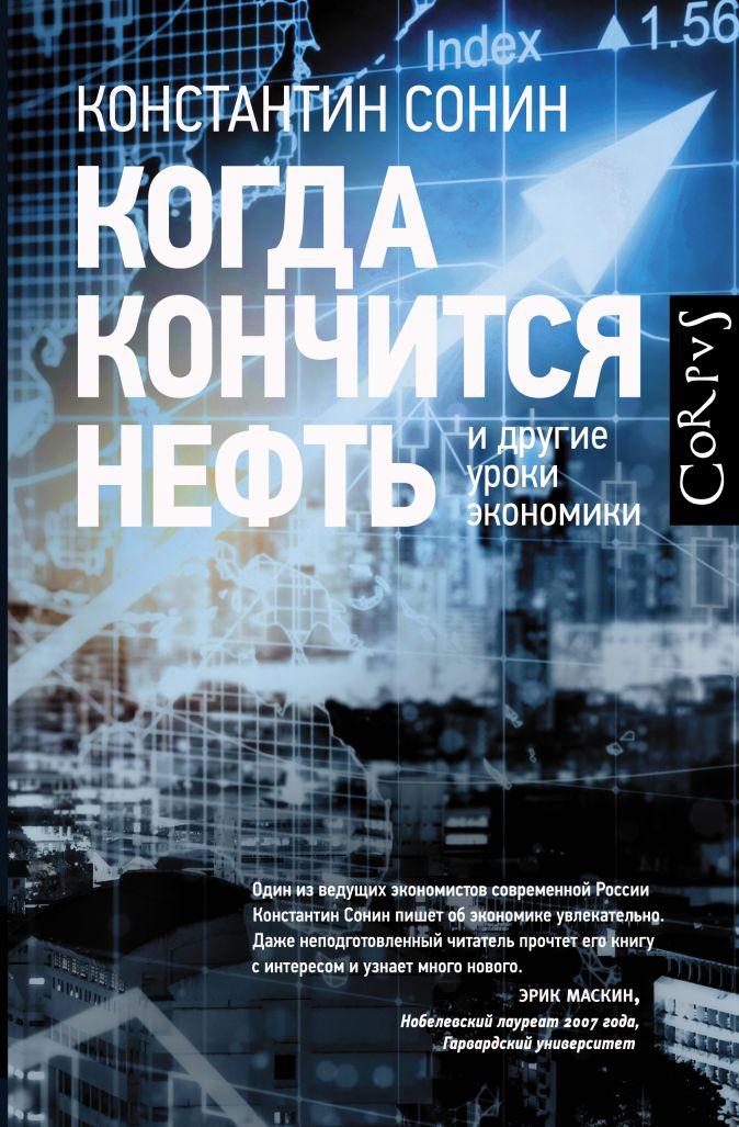 Константин Сонин - Когда кончится нефть и другие уроки экономики обложка книги