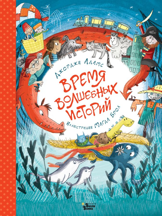 Джорджи Адамс, Магда Брол - Время волшебных историй обложка книги