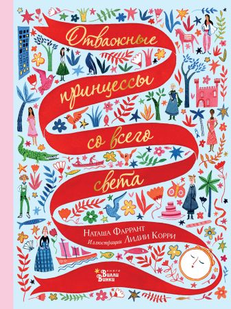 Наташа Фаррант, Лидия Корри - Отважные принцессы со всего света обложка книги