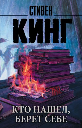 Стивен Кинг - Кто нашел, берет себе обложка книги