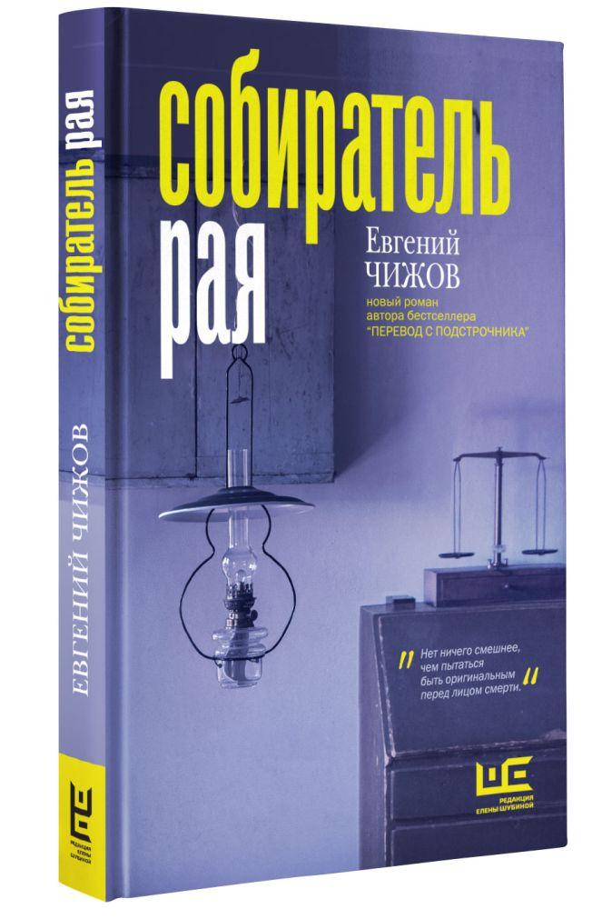 Евгений Чижов - Собиратель рая обложка книги
