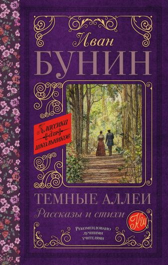И.А. Бунин - Темные аллеи. Рассказы и стихи обложка книги