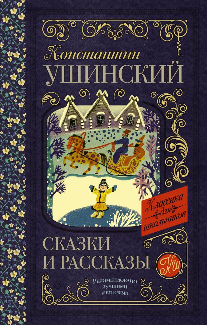 Ушинский К.Д. - Сказки и рассказы обложка книги
