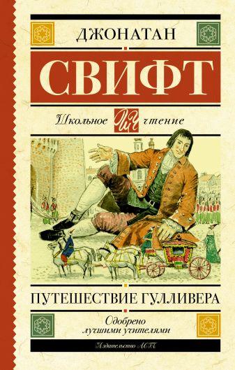 Д. Свифт - Путешествие Гулливера обложка книги