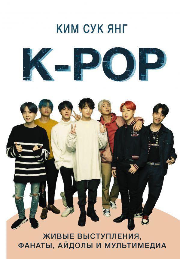 K-POP. Живые выступления, фанаты, айдолы и мультимедиа фото