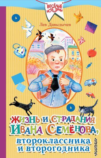 Лев Давыдычев - Жизнь и страдания Ивана Семёнова, второклассника и второгодника обложка книги
