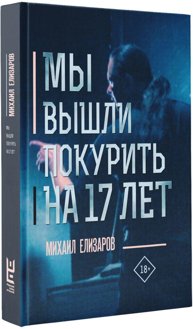 Мы вышли покурить на 17 лет Михаил Елизаров