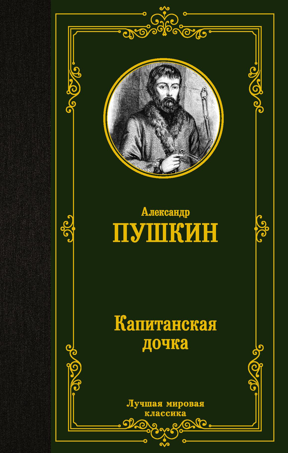 Пушкин Александр Сергеевич Капитанская дочка а с пушкин капитанская дочка дубровский