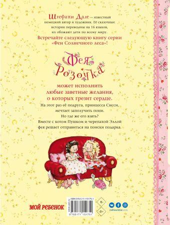 Фея Розочка. Радужный пони для принцессы Штефани Дале