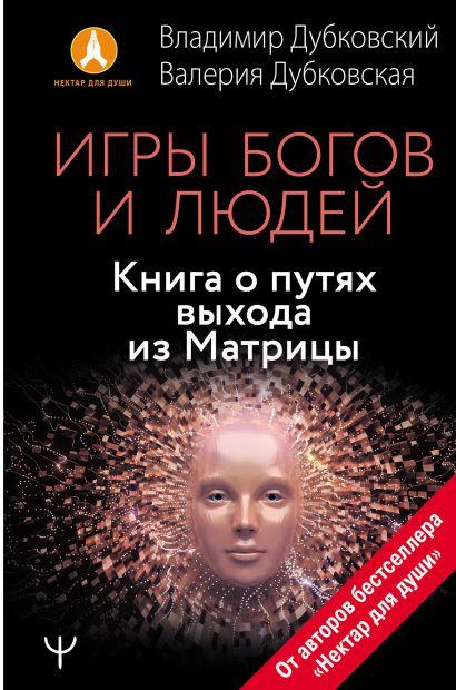Игры богов и людей. Книга о путях выхода из Матрицы - фото 1