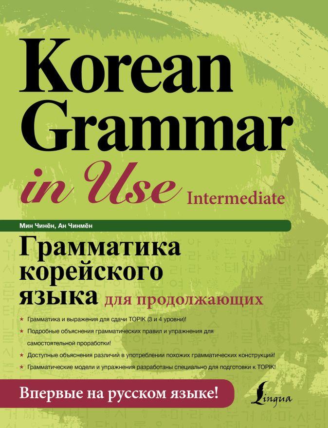 Грамматика корейского языка для продолжающих Мин Чинён, Ан Чинмён
