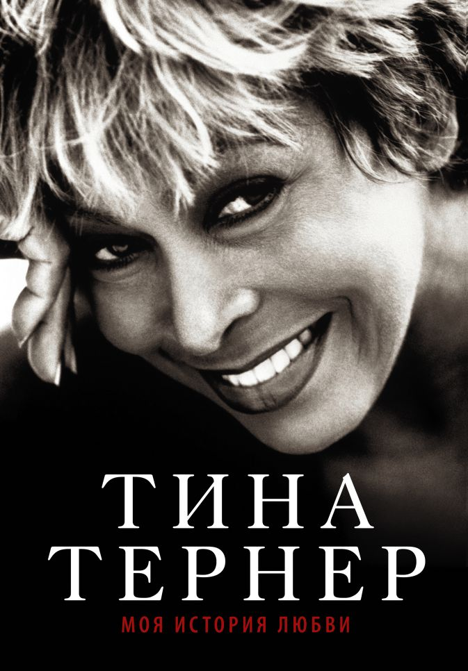 Тернер Т. - Тина Тернер. Моя история любви обложка книги