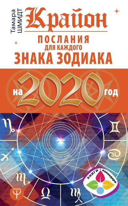 Крайон Послания для каждого Знака Зодиака на 2020 год - фото 1
