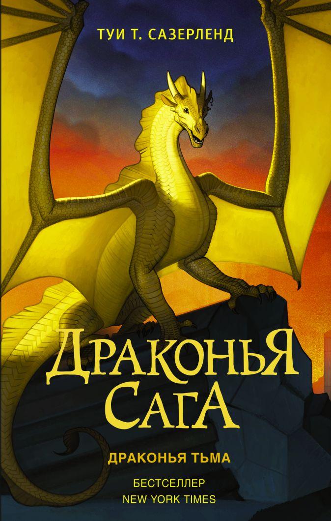 Туи Т. Сазерленд - Драконья сага. Драконья тьма обложка книги