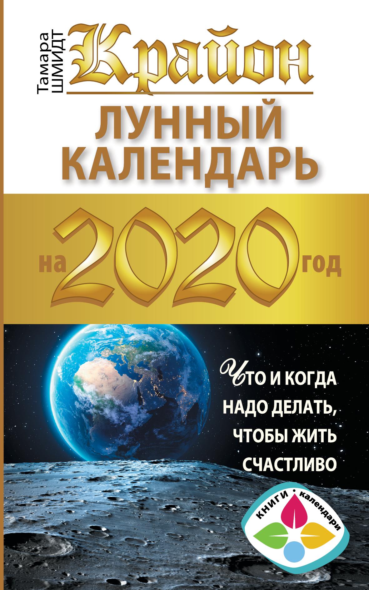Тамара Шмидт Крайон. Лунный календарь 2020. Что и когда надо делать, чтобы жить счастливо шмидт тамара крайон обретение здоровья позвольте вселенной исцелить вас