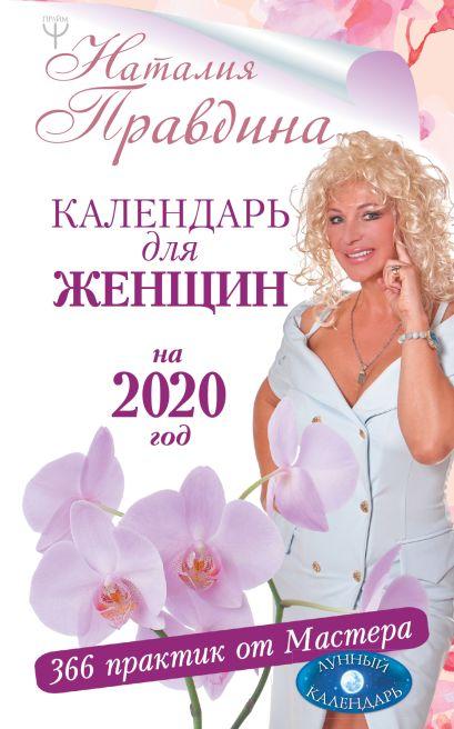 Календарь для женщин на 2020 год. 366 практик от Мастера. Лунный календарь - фото 1
