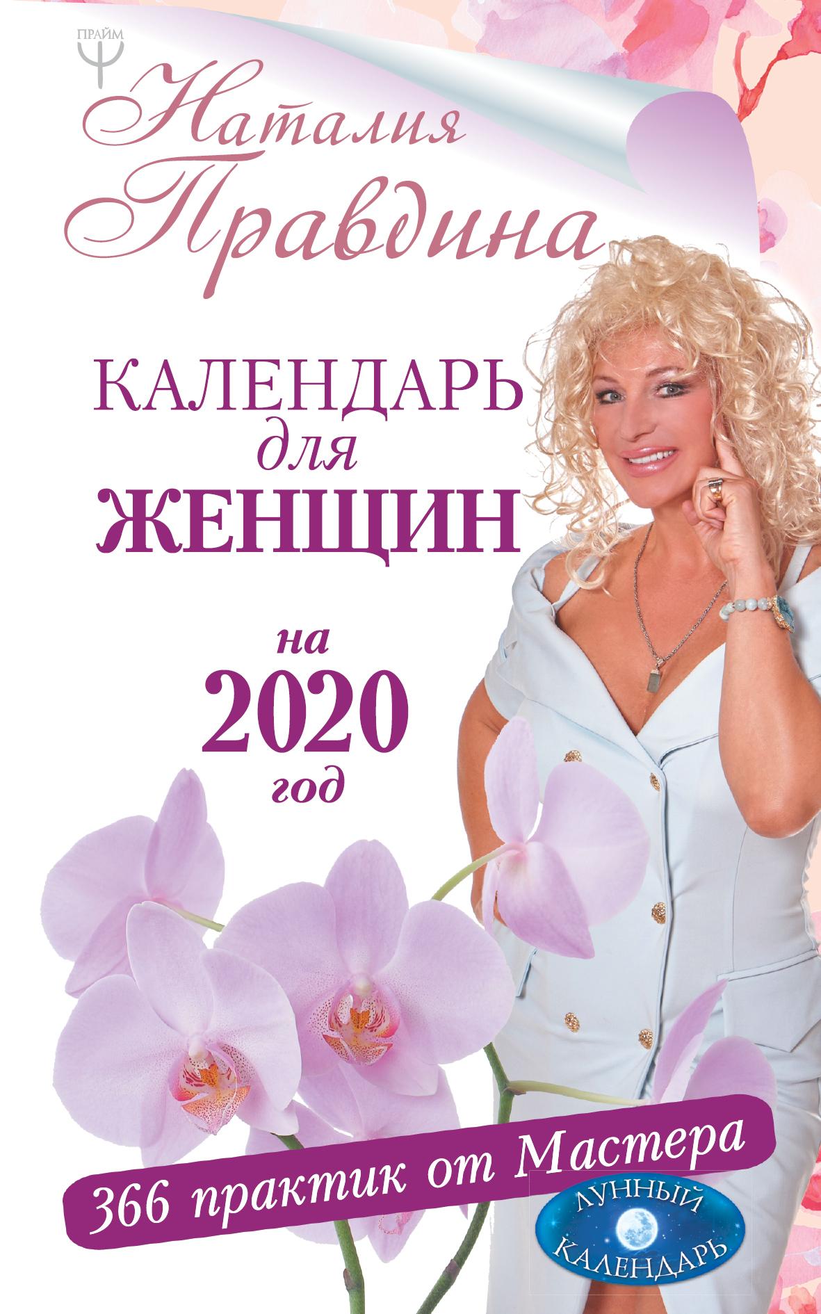 Наталия Правдина Календарь для женщин на 2020 год. 366 практик от Мастера. Лунный календарь правдина н б защитный календарь оберег от бед и неудач на 2019 год 365 практик от мастера лунный календарь
