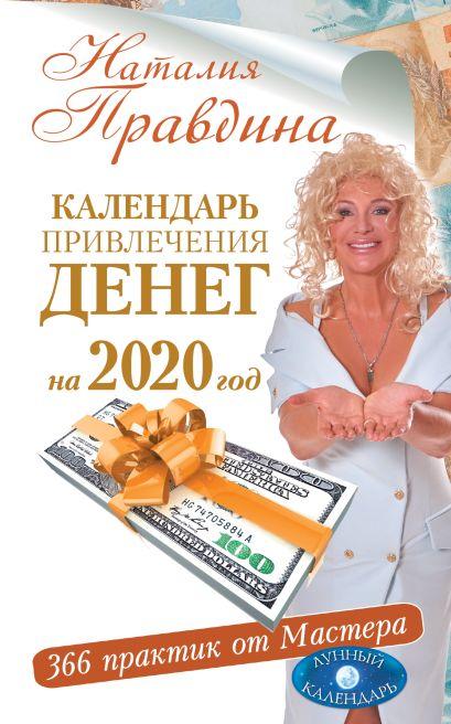 Календарь привлечения денег на 2020 год. 366 практик от Мастера. Лунный календарь - фото 1