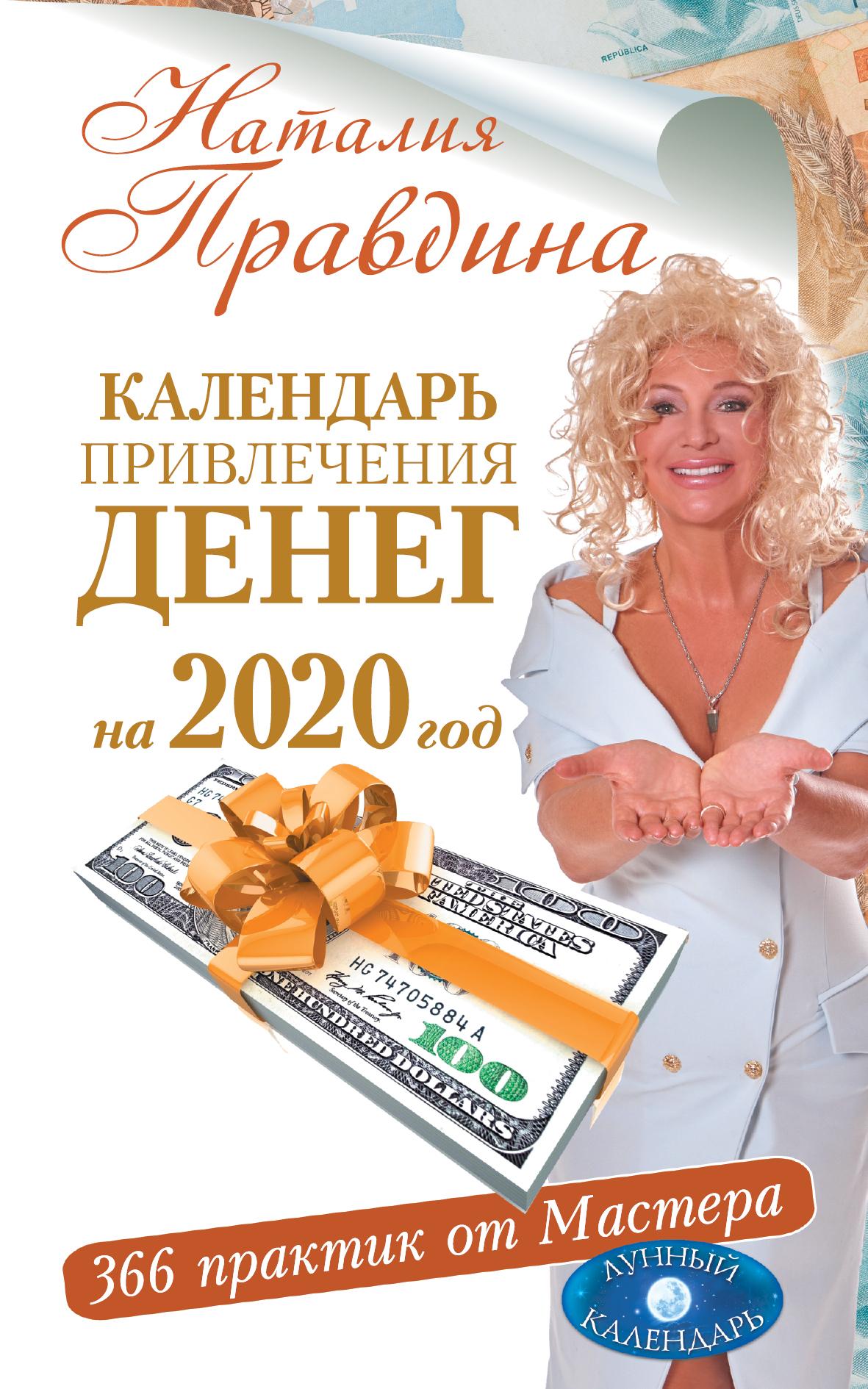 Наталия Правдина Календарь привлечения денег на 2020 год. 366 практик от Мастера. Лунный календарь наталия правдина календарь благополучия и успеха на каждый день 2015 года 365 самых сильных практик