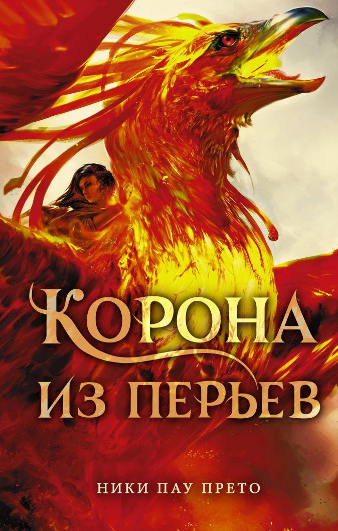 Ники Пау Прето - Корона из перьев обложка книги