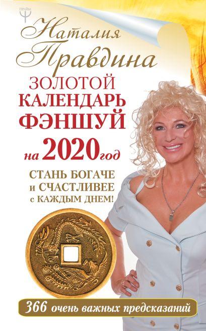 Золотой календарь фэншуй на 2020 год. 366 очень важных предсказаний. Стань богаче и счастливее с каждым днем! - фото 1