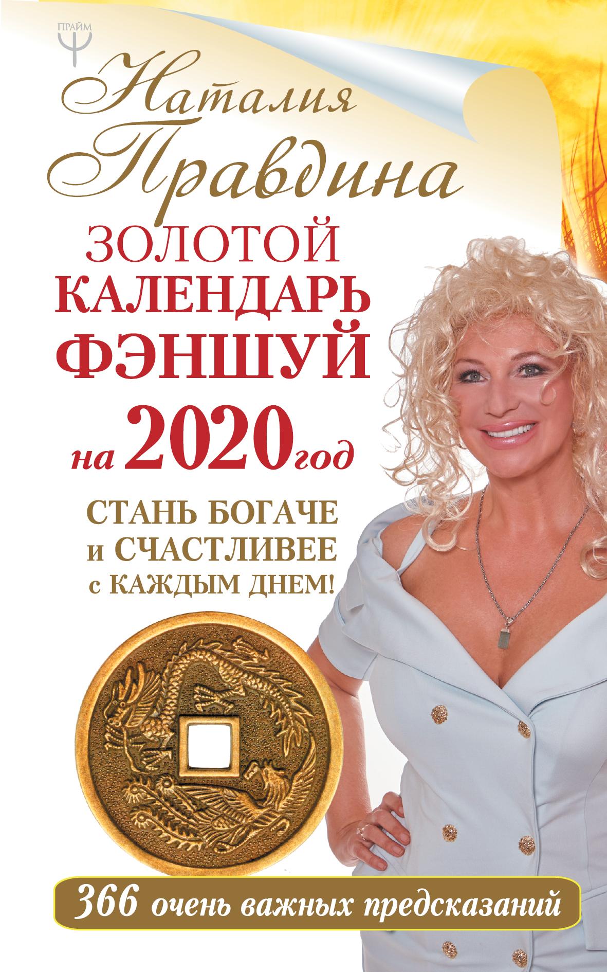 Наталия Правдина Золотой календарь фэншуй на 2020 год. 366 очень важных предсказаний. Стань богаче и счастливее с каждым днем! правдина наталия борисовна привлекаем денежную удачу