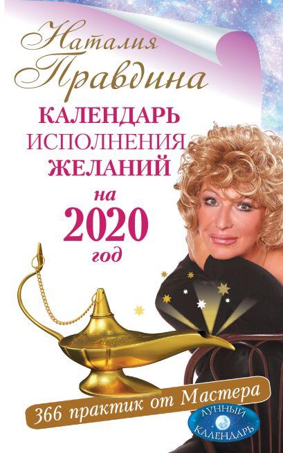 Календарь исполнения желаний на 2020 год. 366 практик от Мастера. Лунный календарь - фото 1