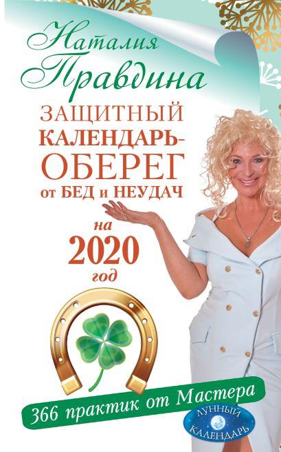 Защитный календарь-оберег от бед и неудач на 2020 год. 366 практик от Мастера. Лунный календарь - фото 1