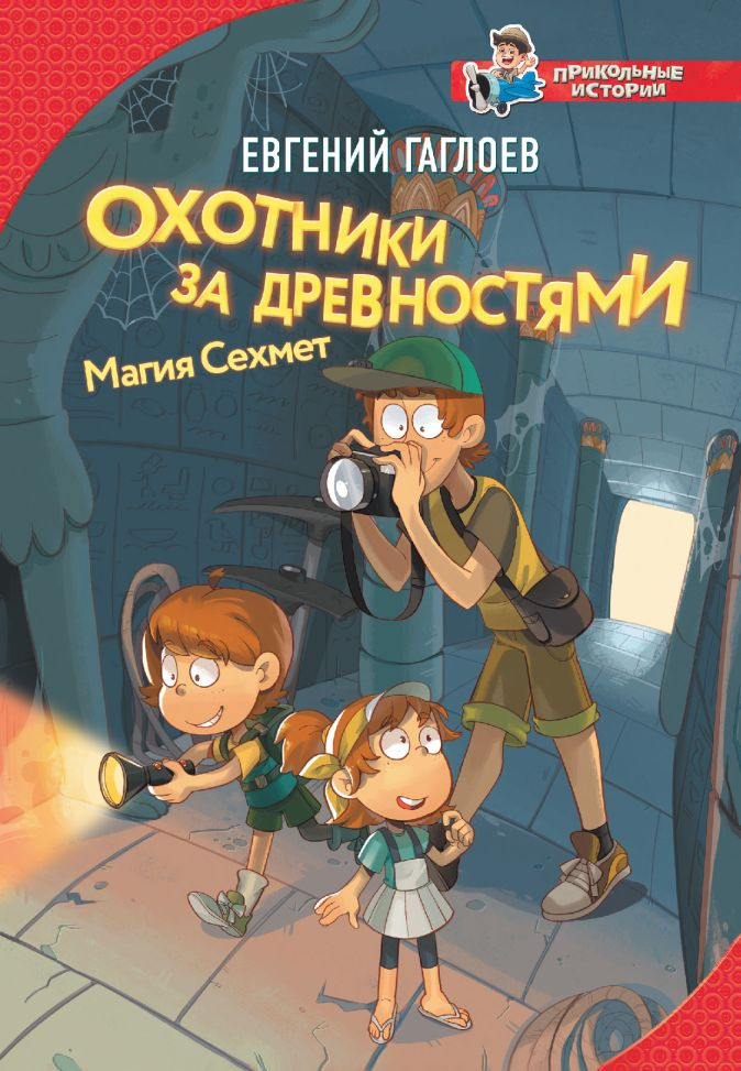 Евгений Гаглоев - Охотники за древностями. Магия Сехмет обложка книги