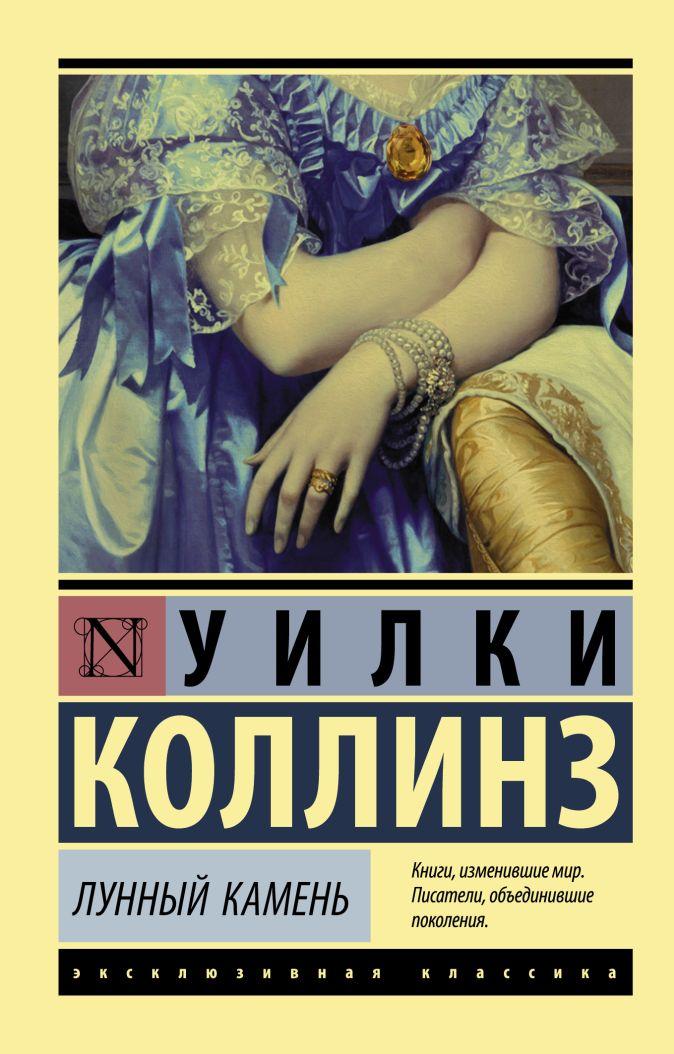 Уилки Коллинз - Лунный камень обложка книги