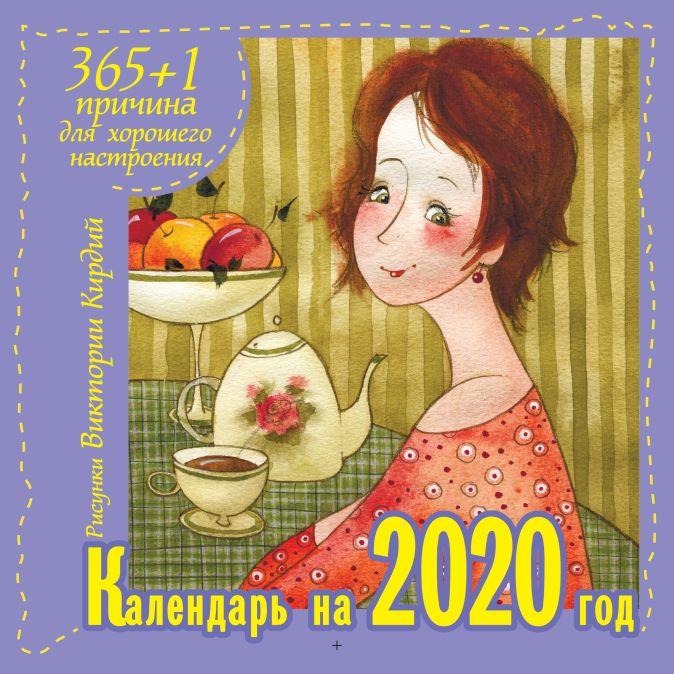 Виктория Кирдий - 365 +1 причина для хорошего настроения. Календарь на 2020 год обложка книги