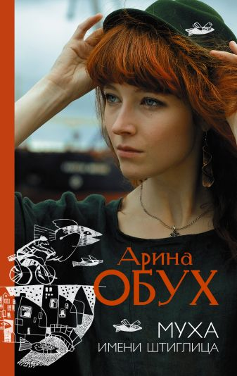 Арина Обух - Муха имени Штиглица обложка книги