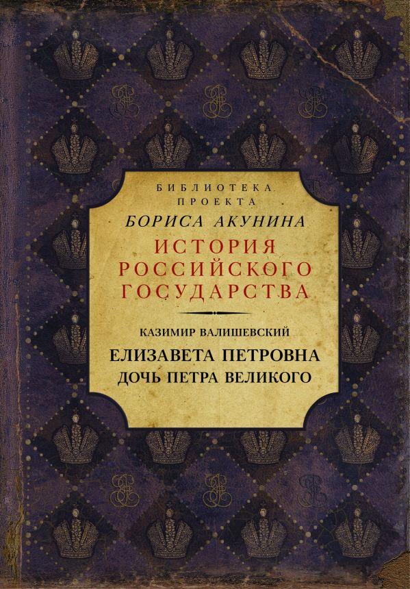Валишевский Казимир Елизавета Петровна. Дочь Петра Великого