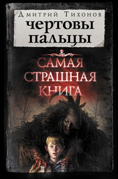 Самая страшная книга. Чертовы пальцы - фото 1