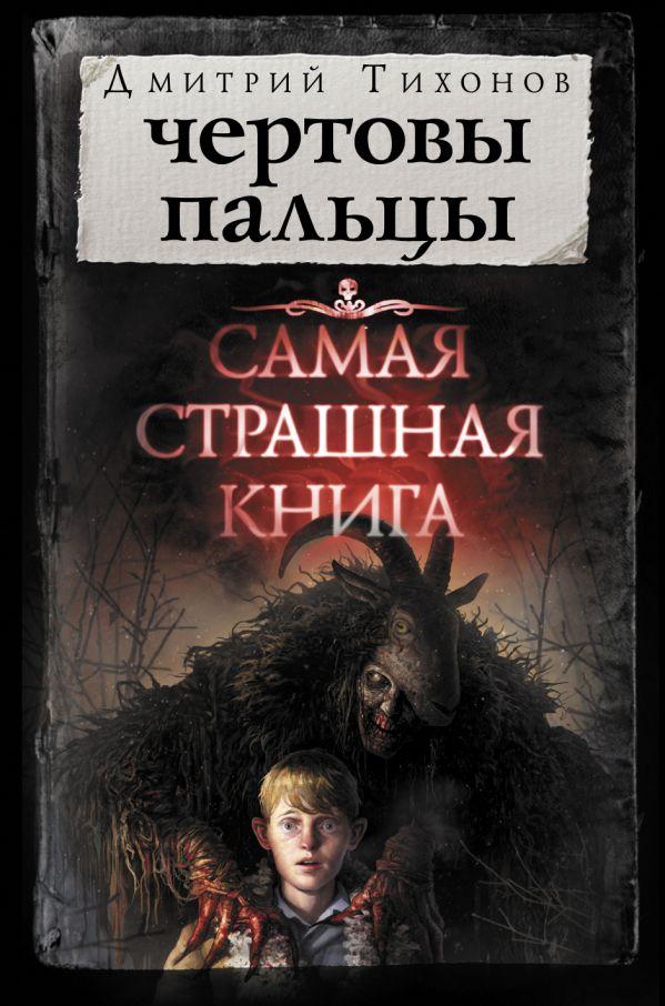 Тихонов Дмитрий Александрович Самая страшная книга. Чертовы пальцы
