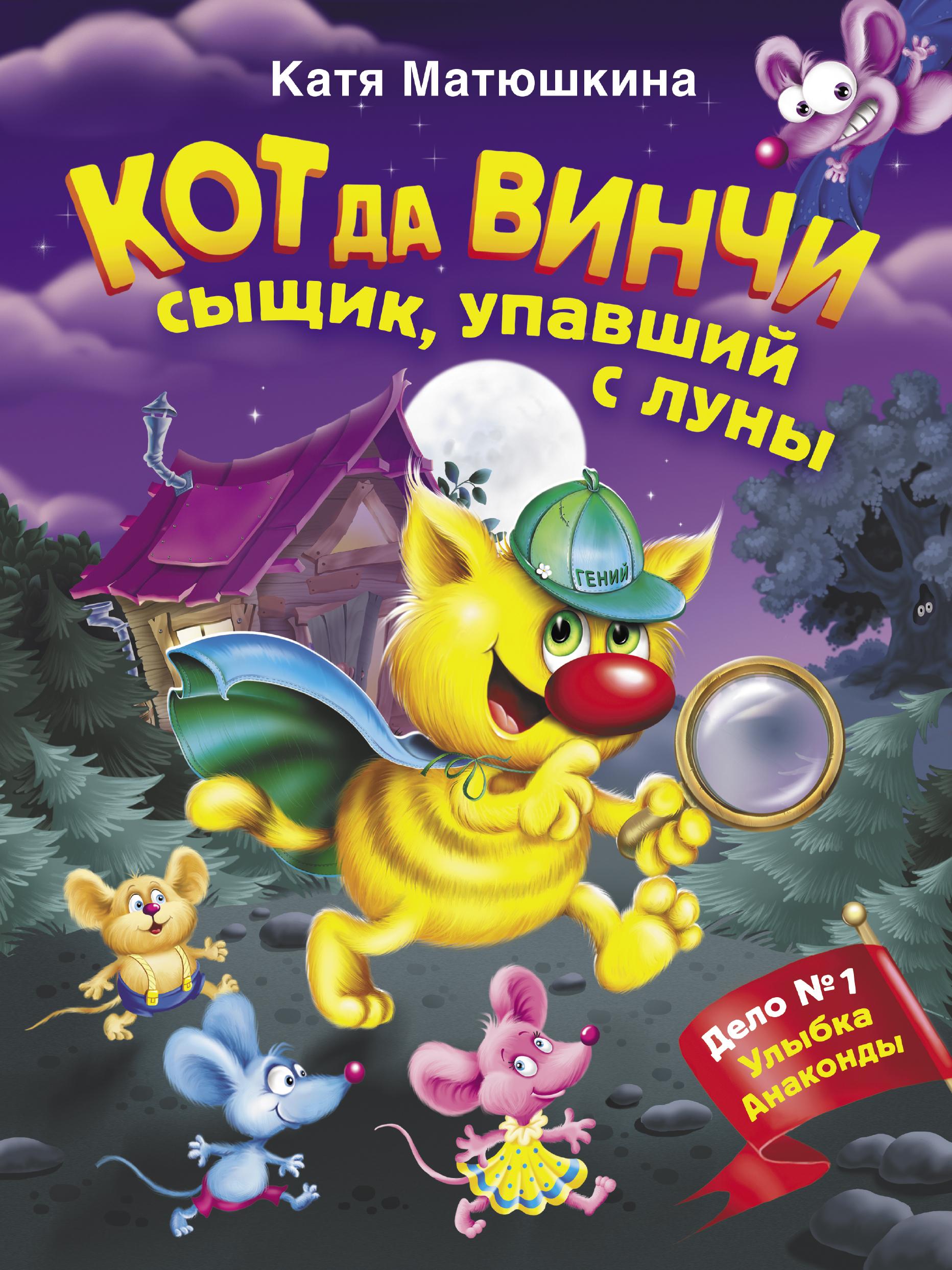 Катя Матюшкина Кот да Винчи. Сыщик, упавший с луны катя матюшкина кот да винчи улыбка анаконды