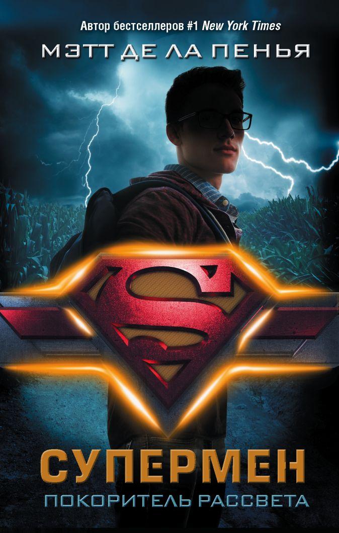 Супермен. Покоритель рассвета Мэтт де ла Пенья