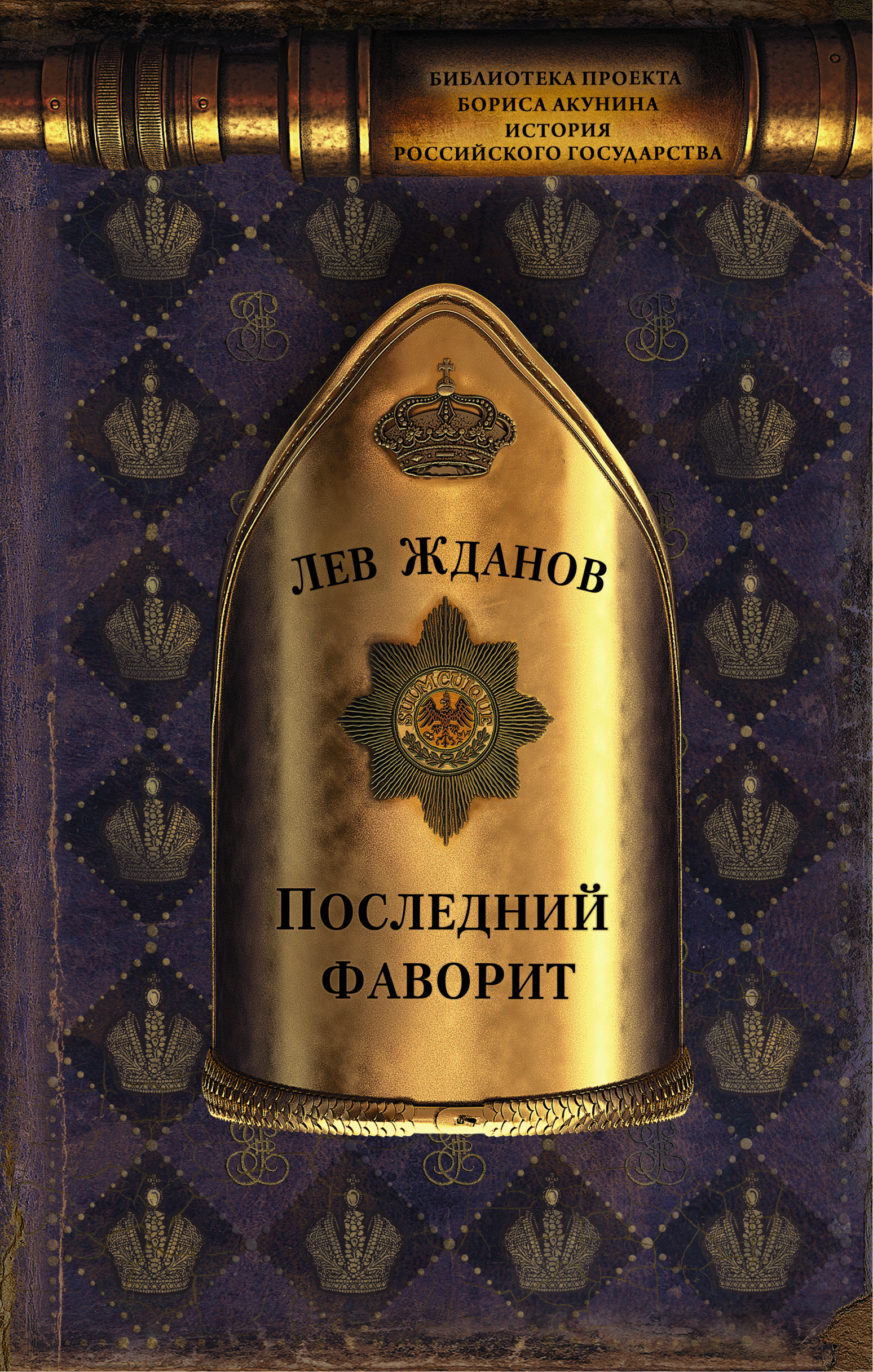Жданов Лев Григорьевич Последний фаворит