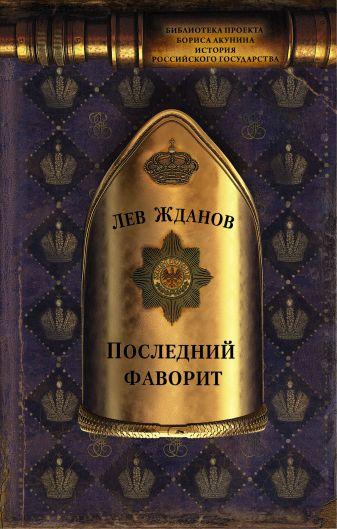 Лев Жданов - Последний фаворит обложка книги