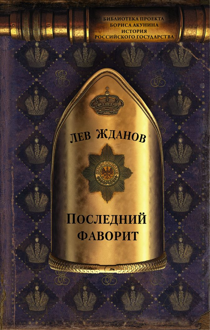 Последний фаворит Лев Жданов