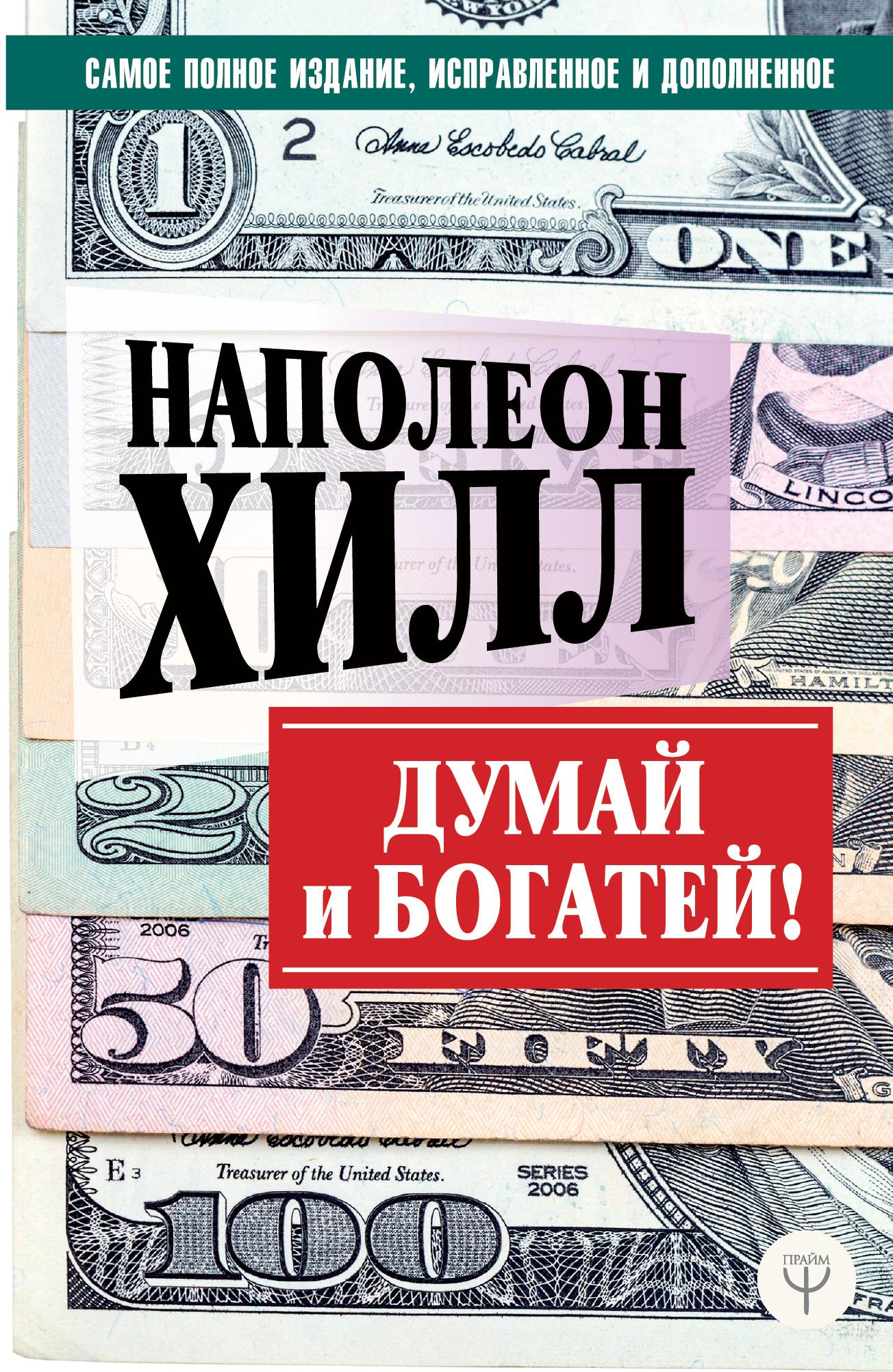 Наполеон Хилл ДУМАЙ И БОГАТЕЙ! Самое полное издание, исправленное и дополненное цены